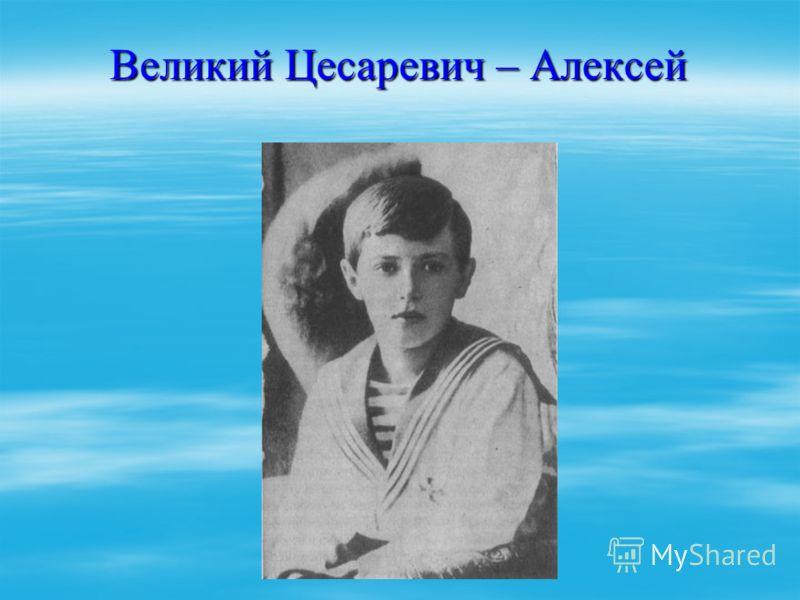 Великий Цесаревич – Алексей