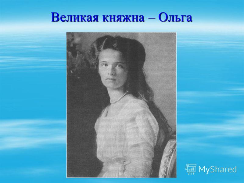 Великая княжна – Ольга