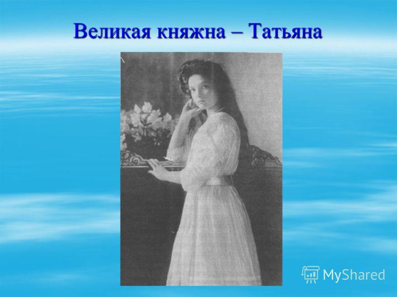 Великая княжна – Татьяна