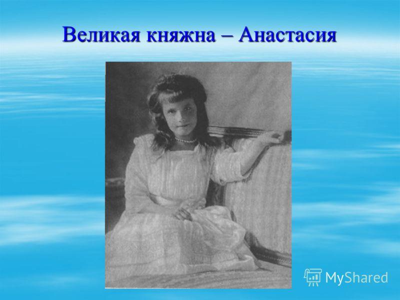 Великая княжна – Анастасия