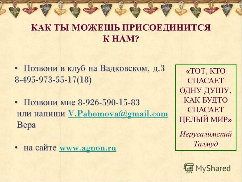 КАК ТЫ МОЖЕШЬ ПРИСОЕДИНИТСЯ К НАМ ? Позвони в клуб на Вадковском, д.3 Позвони в клуб на Вадковском, д.38-495-973-55-17(18) Позвони мне 8-926-590-15-83 Позвони мне 8-926-590-15-83 или напиши V.Pahomova@gmail.com или напиши V.Pahomova@gmail.comV.Pahomo