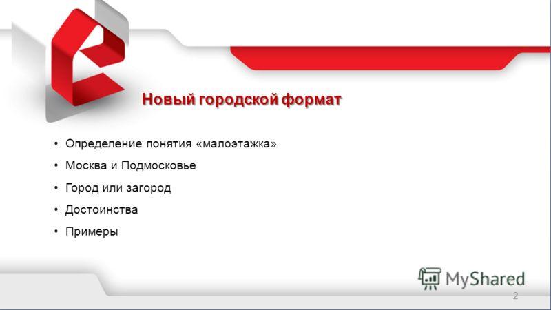 Новый городской формат 2 Определение понятия «малоэтажка» Москва и Подмосковье Город или загород Достоинства Примеры
