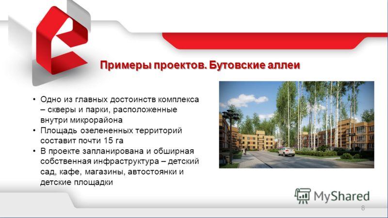 Примеры проектов. Бутовские аллеи 8 Одно из главных достоинств комплекса – скверы и парки, расположенные внутри микрорайона Площадь озелененных территорий составит почти 15 га В проекте запланирована и обширная собственная инфраструктура – детский са
