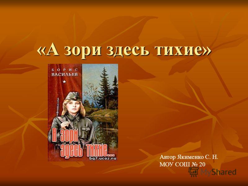 «А зори здесь тихие» Автор Якименко С. Н. МОУ СОШ 20