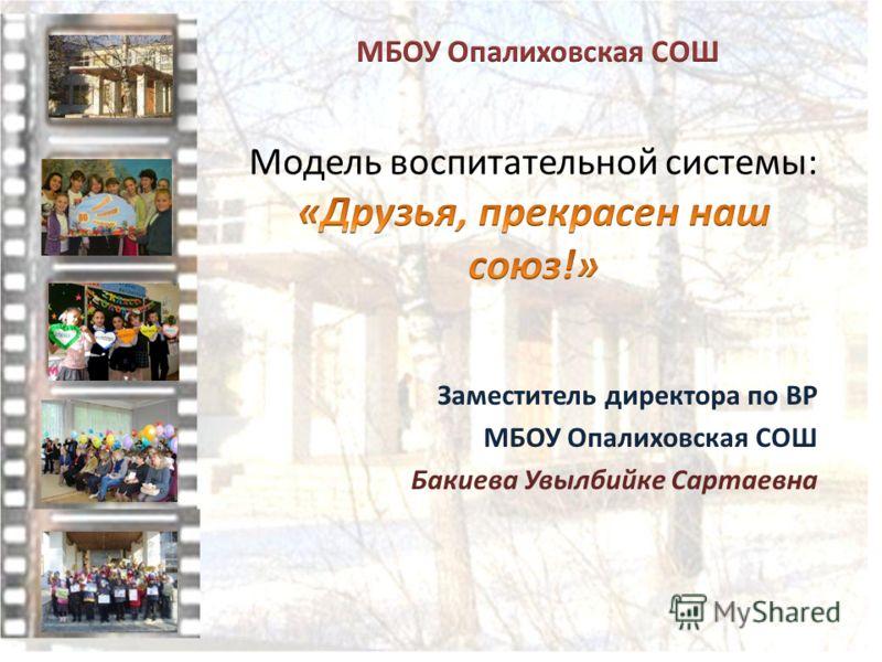 Заместитель директора по ВР МБОУ Опалиховская СОШ Бакиева Увылбийке Сартаевна