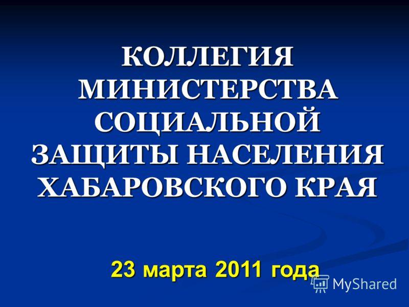 23 марта 2011 года КОЛЛЕГИЯ МИНИСТЕРСТВА СОЦИАЛЬНОЙ ЗАЩИТЫ НАСЕЛЕНИЯ ХАБАРОВСКОГО КРАЯ