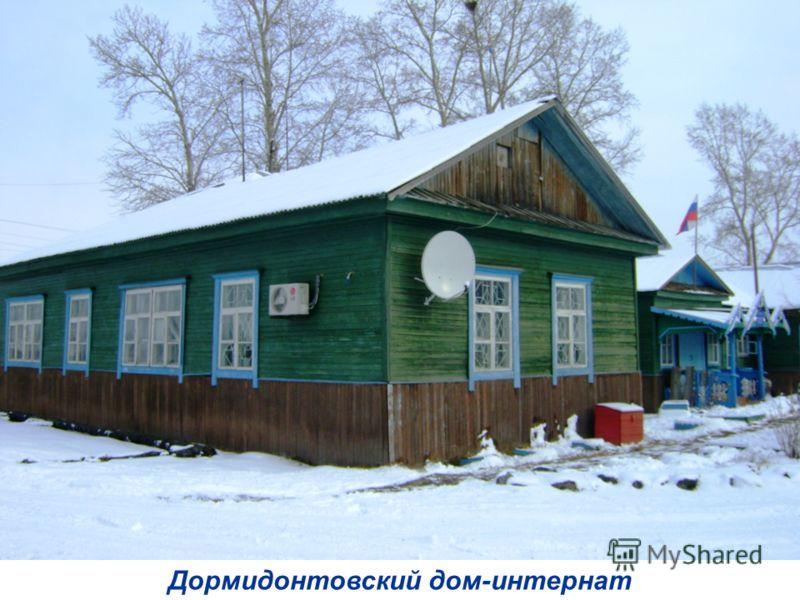 Дормидонтовский дом-интернат