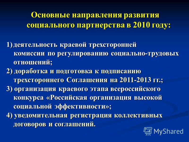 Основные направления развития социального партнерства в 2010 году: 1)деятельность краевой трехсторонней комиссии по регулированию социально-трудовых отношений; комиссии по регулированию социально-трудовых отношений; 2) доработка и подготовка к подпис