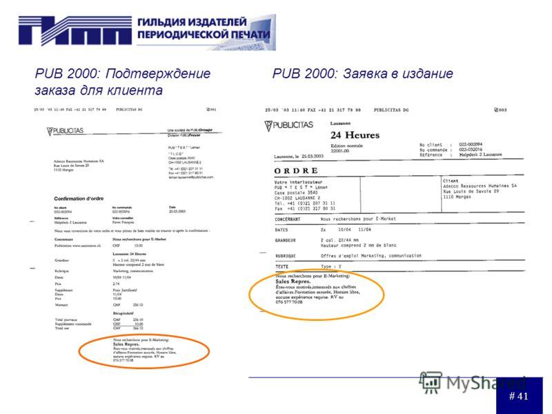 # 41 PUB 2000: Подтверждение заказа для клиента PUB 2000: Заявка в издание