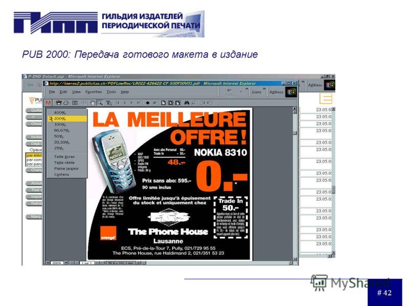 # 42 PUB 2000: Передача готового макета в издание