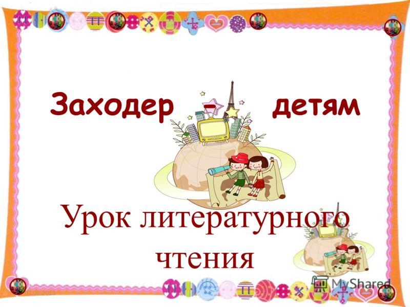 Заходер - детям 07.06.20131 Урок литературного чтения