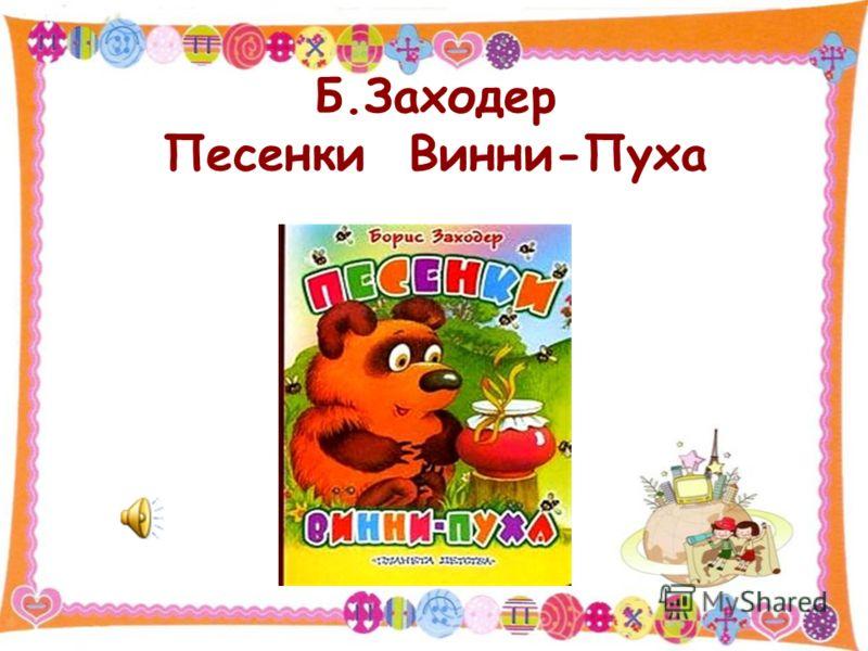 Б.Заходер Песенки Винни-Пуха