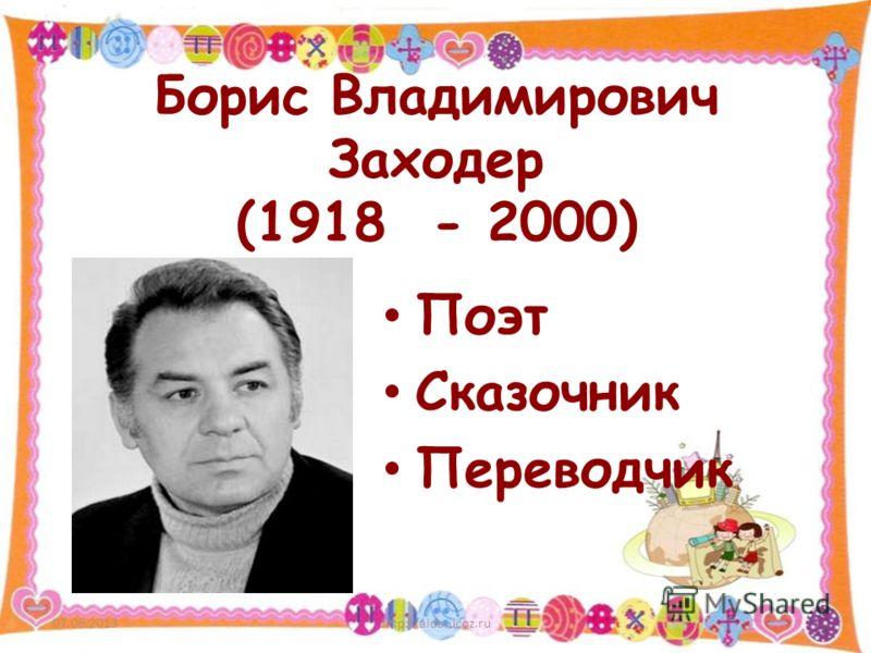 Борис Владимирович Заходер (1918 - 2000) Поэт Сказочник Переводчик 07.06.2013http://aida.ucoz.ru3