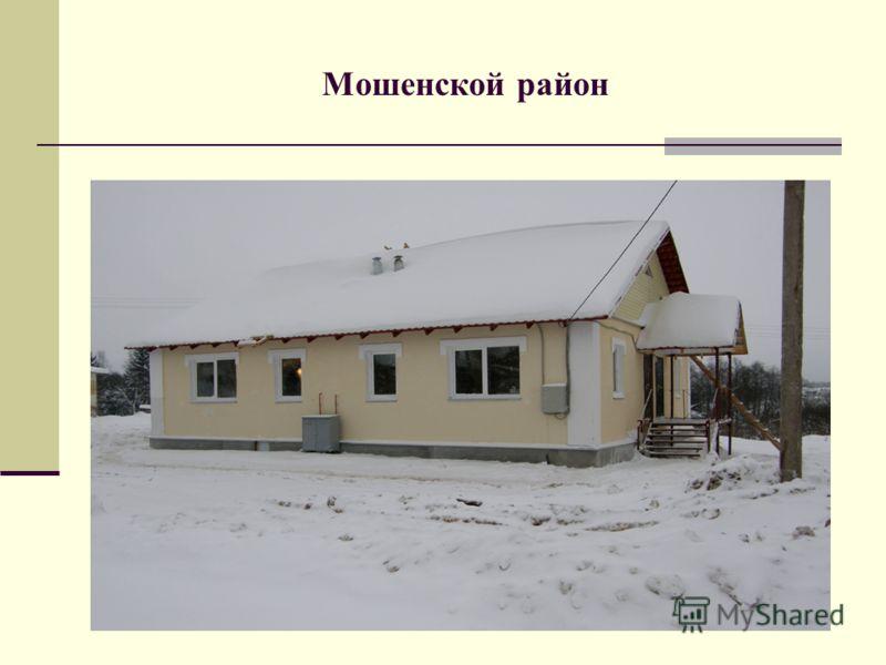 Мошенской район