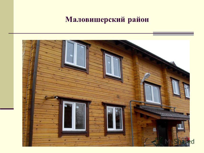 Маловишерский район