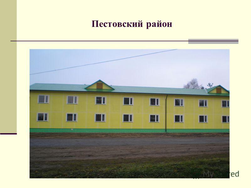 Пестовский район