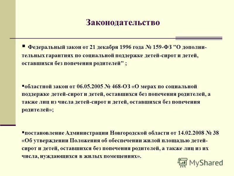 Федеральный закон от 21 декабря 1996 года 159-ФЗ