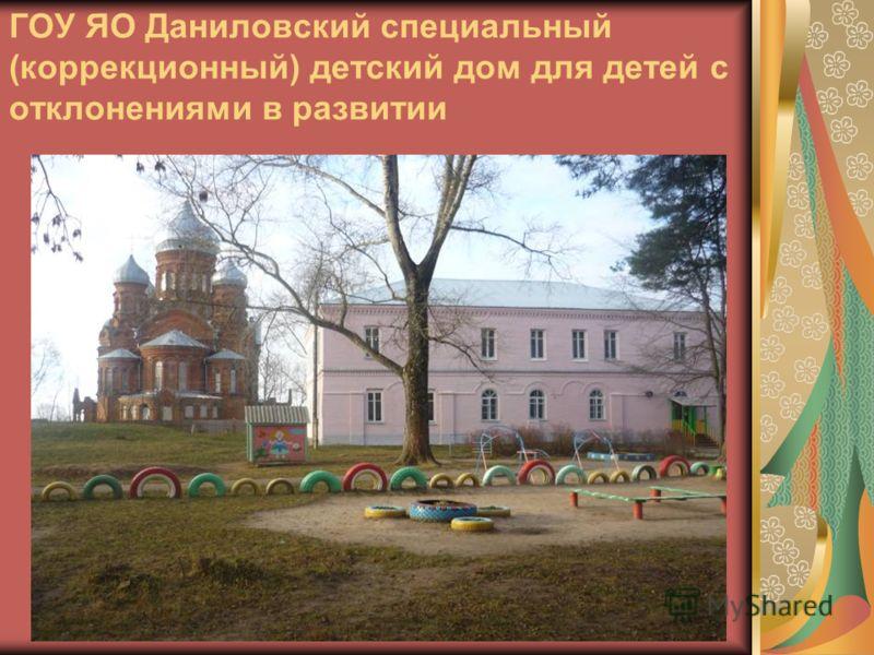 ГОУ ЯО Даниловский специальный (коррекционный) детский дом для детей с отклонениями в развитии