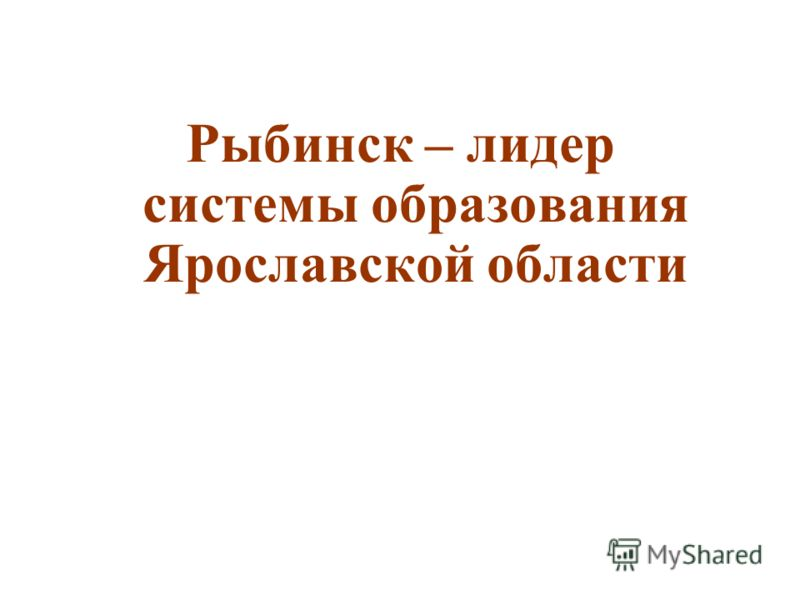Рыбинск – лидер системы образования Ярославской области