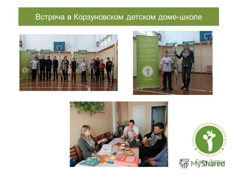 Встреча в Корзуновском детском доме-школе
