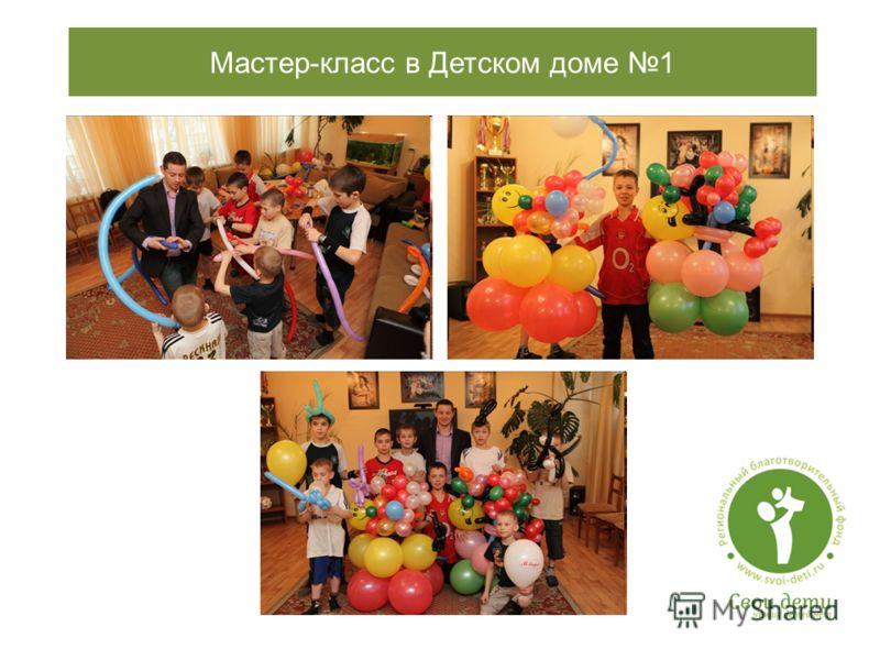 Мастер-класс в Детском доме 1