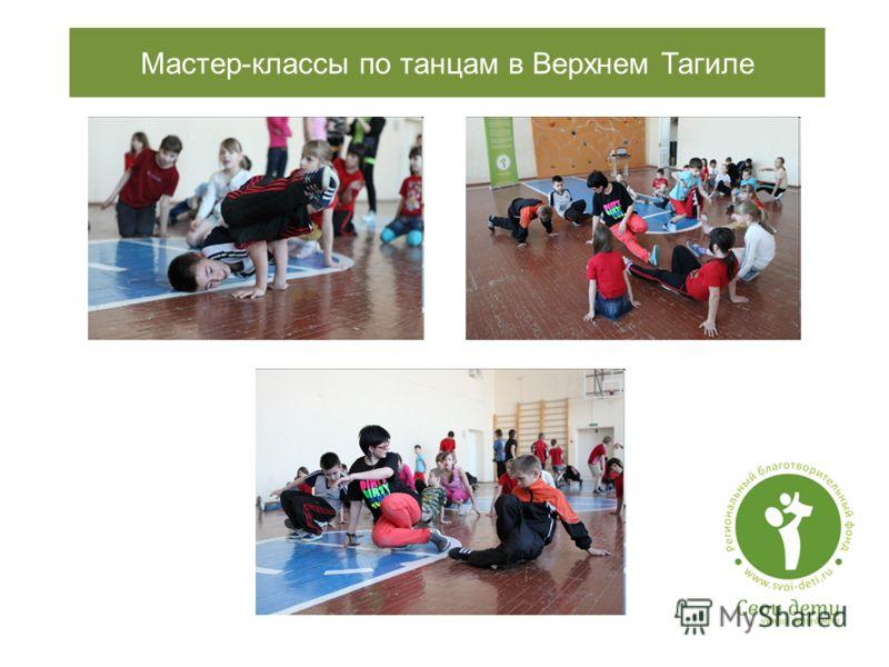 Мастер-классы по танцам в Верхнем Тагиле