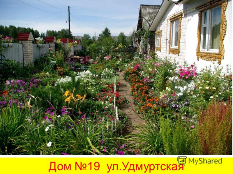 Дом 19 ул.Удмуртская
