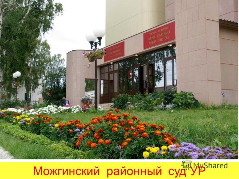 Можгинский районный суд УР