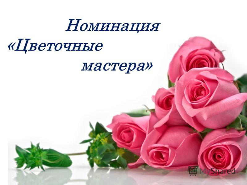 Номинация «Цветочные мастера»