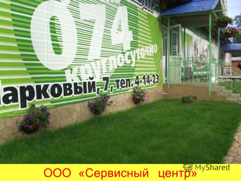 ООО «Сервисный центр»
