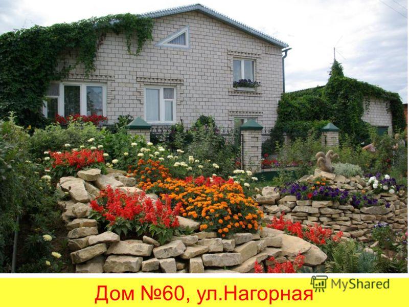 Дом 60, ул.Нагорная