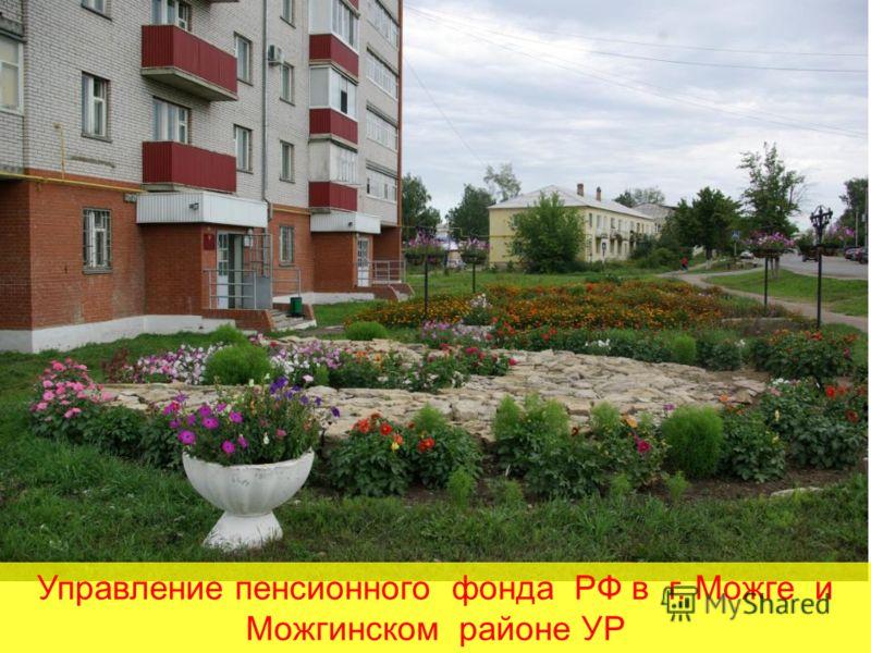 Управление пенсионного фонда РФ в г. Можге и Можгинском районе УР