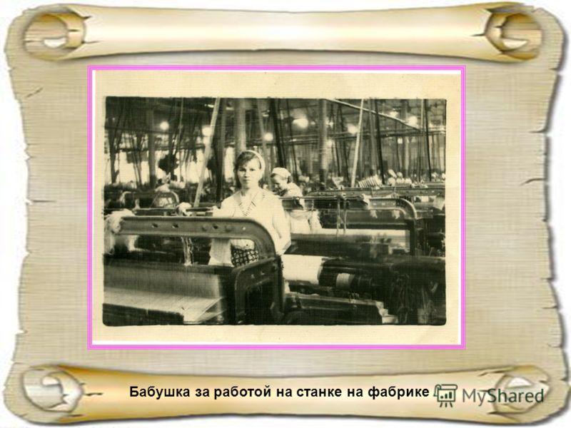 Бабушка за работой на станке на фабрике