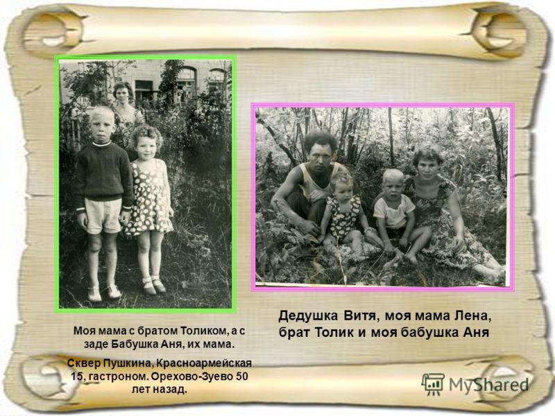 Дедушка Витя, моя мама Лена, брат Толик и моя бабушка Аня Моя мама с братом Толиком, а с заде Бабушка Аня, их мама. Сквер Пушкина, Красноармейская 15, гастроном. Орехово-Зуево 50 лет назад.