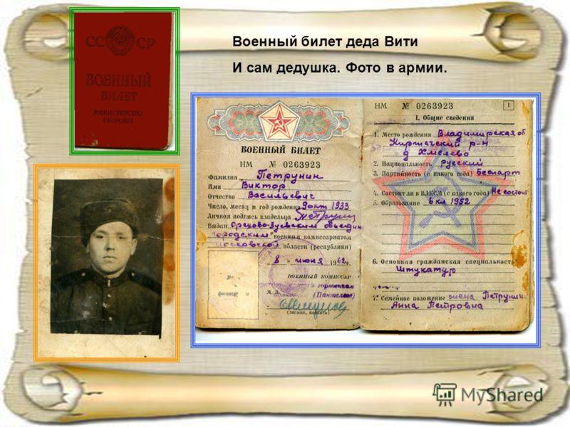 Военный билет деда Вити И сам дедушка. Фото в армии.