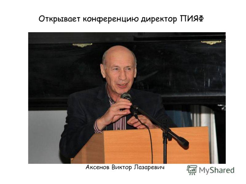 Открывает конференцию директор ПИЯФ Аксенов Виктор Лазаревич