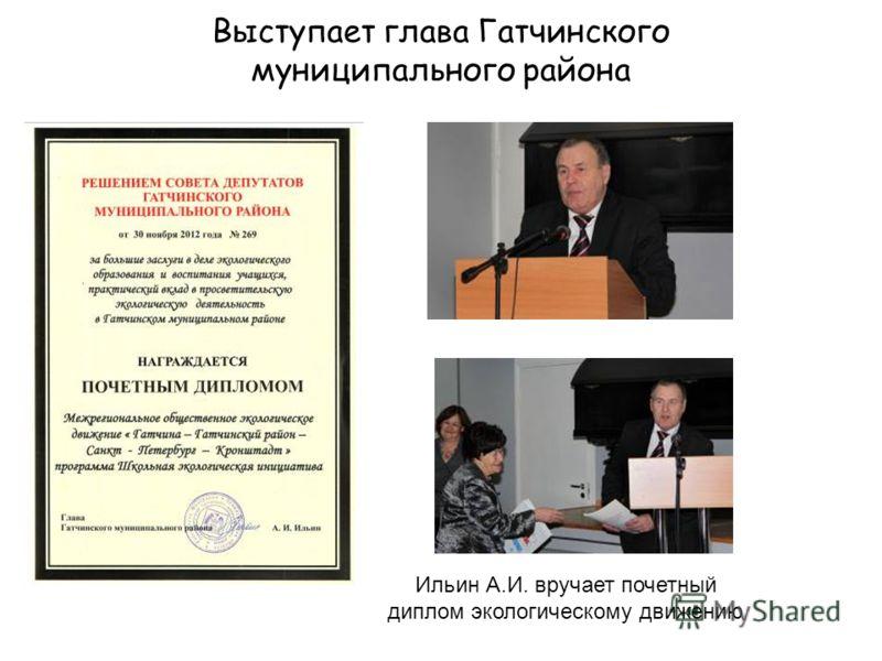 Выступает глава Гатчинского муниципального района Ильин А.И. вручает почетный диплом экологическому движению