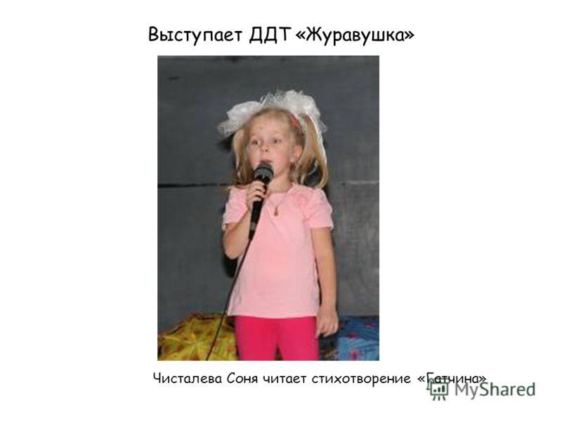 Выступает ДДТ «Журавушка» Чисталева Соня читает стихотворение «Гатчина»