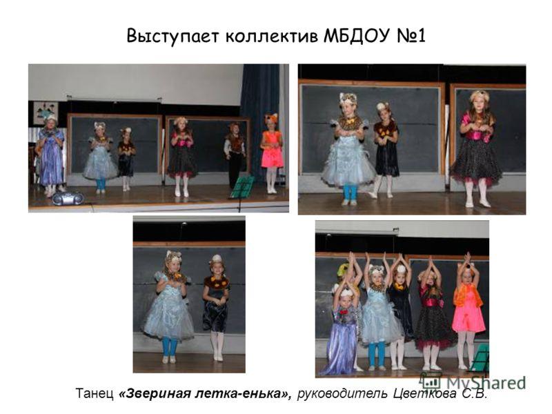 Выступает коллектив МБДОУ 1 Танец «Звериная летка-енька», руководитель Цветкова С.В.