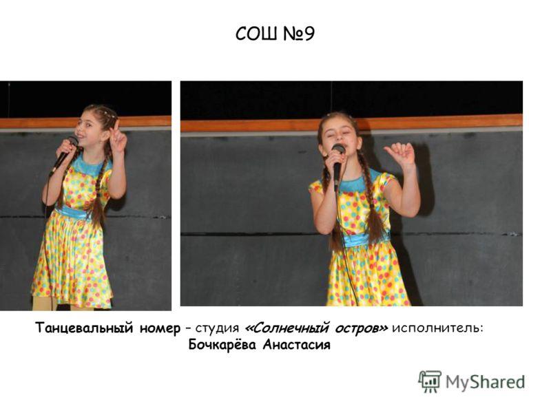 СОШ 9 Танцевальный номер – студия «Солнечный остров» исполнитель: Бочкарёва Анастасия