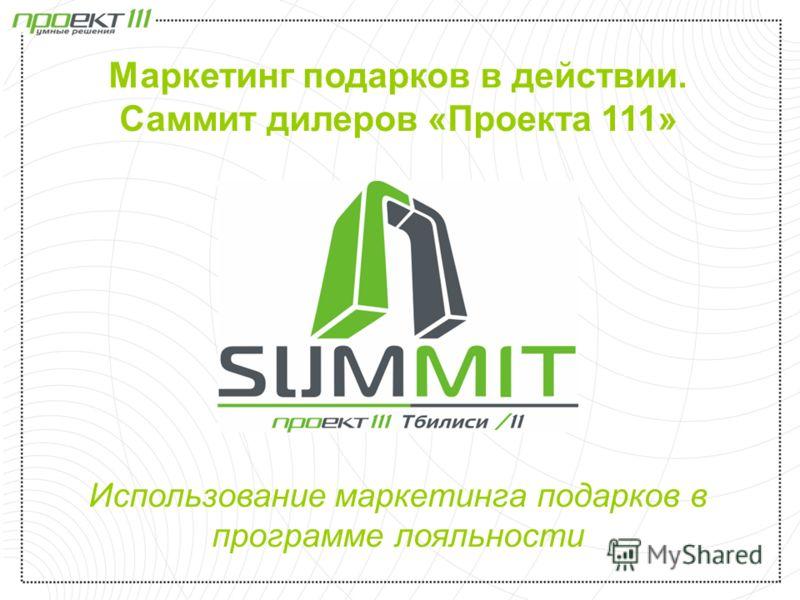 Маркетинг подарков в действии. Саммит дилеров «Проекта 111» Использование маркетинга подарков в программе лояльности