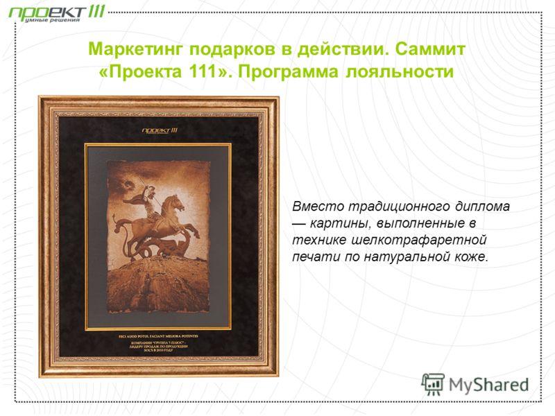 Вместо традиционного диплома картины, выполненные в технике шелкотрафаретной печати по натуральной коже. Маркетинг подарков в действии. Саммит «Проекта 111». Программа лояльности