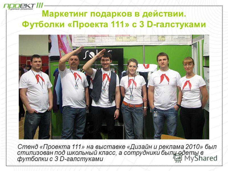Маркетинг подарков в действии. Футболки «Проекта 111» с 3 D-галстуками Стенд «Проекта 111» на выставке «Дизайн и реклама 2010» был стилизован под школьный класс, а сотрудники были одеты в футболки с 3 D-галстуками