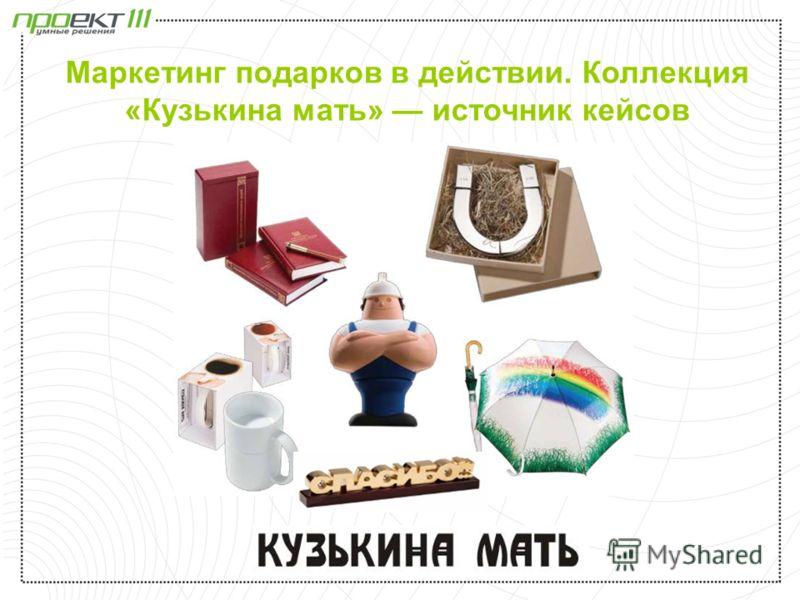 Маркетинг подарков в действии. Коллекция «Кузькина мать» источник кейсов