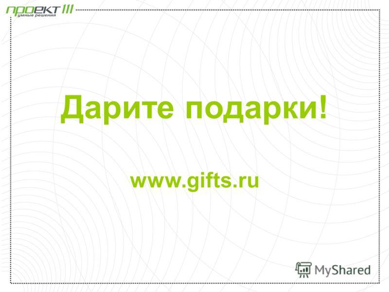 Дарите подарки! www.gifts.ru