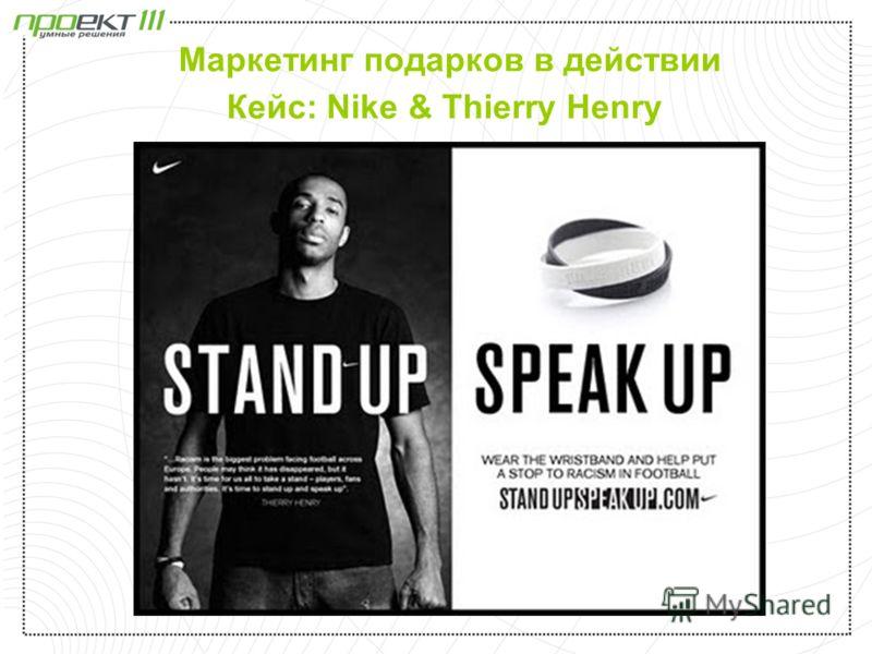 Маркетинг подарков в действии Кейс: Nike & Thierry Henry