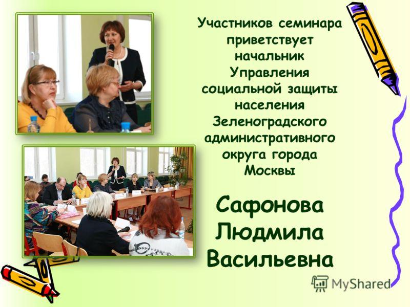 Участников семинара приветствует начальник Управления социальной защиты населения Зеленоградского административного округа города Москвы Сафонова Людмила Васильевна