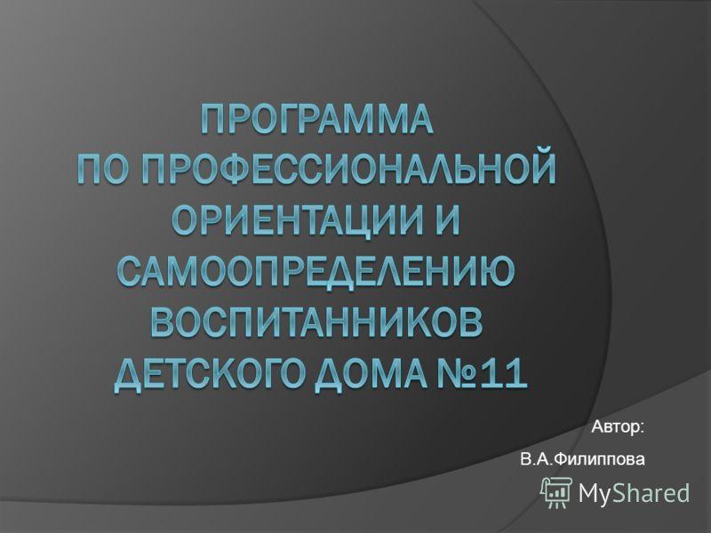 Автор: В.А.Филиппова