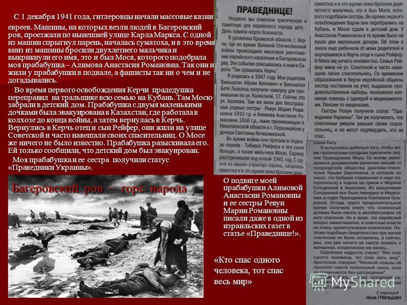 С 1 декабря 1941 года, гитлеровцы начали массовые казни евреев. Машины, на которых везли людей в Багеровский ров, проезжали по нынешней улице Карла Маркса. С одной из машин спрыгнул парень, началась суматоха, и в это время вниз из машины бросили двух
