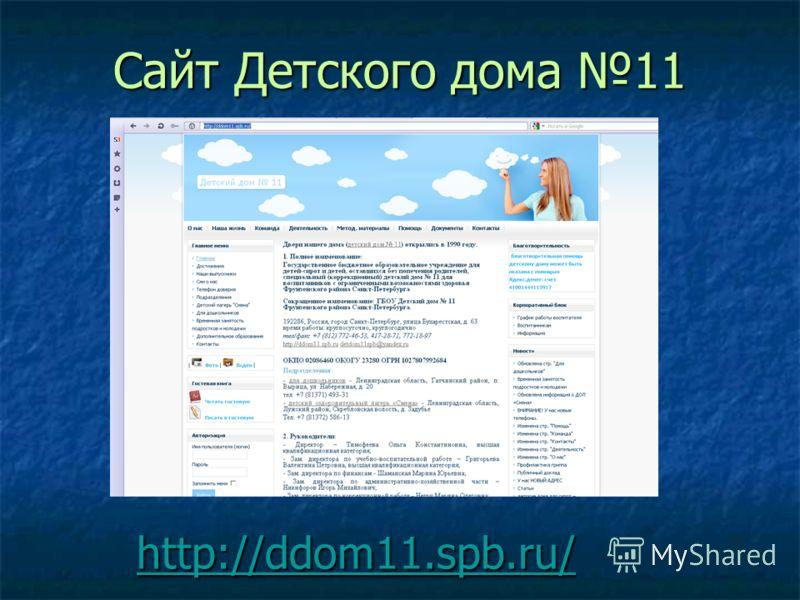 Сайт Детского дома 11 http://ddom11.spb.ru/